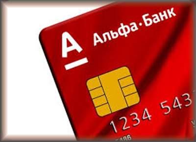 Если клиент потерял карту Альфа Банка что делать?