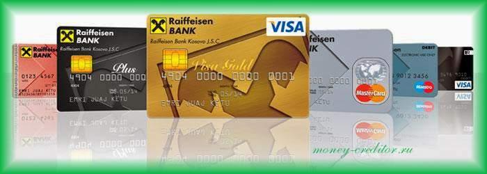 плюсы пользования кредитками Райффайзенбанка