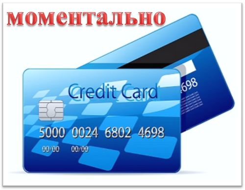 преимущества оформить кредитную карту онлайн моментально по паспорту