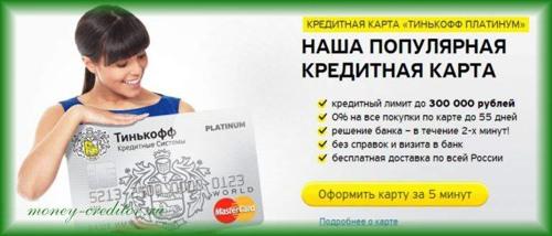 дистанционные способы оформления кредитки Тинькофф