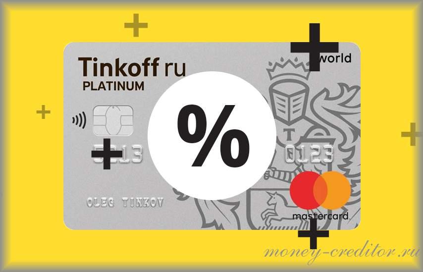 начисление процентов по кредитной карте платинум