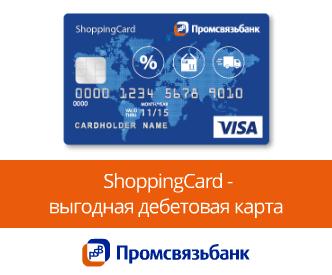 новый потребительский кредит в сбербанке