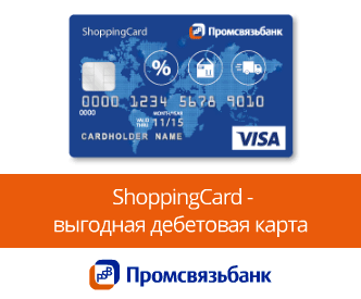 Промсвязьбанк дебетовая шоппинг карта онлайн заявка
