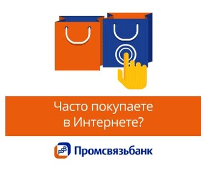 промсвязьбанк шоппинг карта