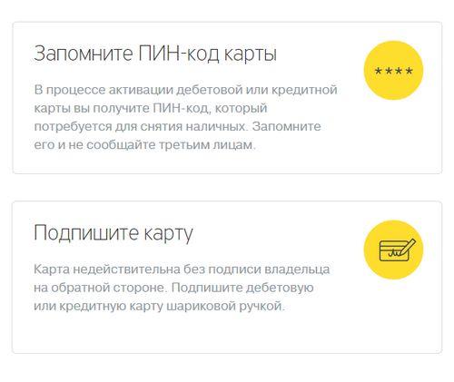 простая активация банковской карты Тинькофф через интернет