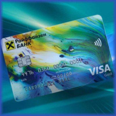 Банк Райффайзен: кэшбэк за оплату картой «Все сразу»