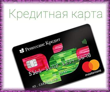 Кредитная карта Ренессанс Кредит Банк — как оформить онлайн заявку?