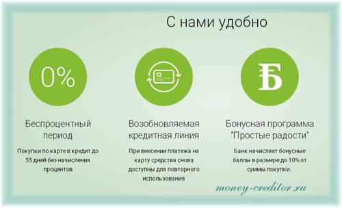 ренессанс кредит кредитная карта преимущества