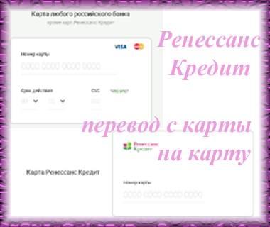 Онлайн-сервис Ренессанс Кредит перевод с карты на карту