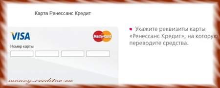 ренессанс кредит перевод с карты на карту для погашения долга