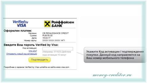 ренессанс кредит перевод с карты на карту внесение кода подтверждения