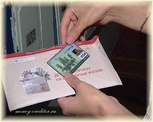 выпуск и доставка кредитных карт бесплатные услуги