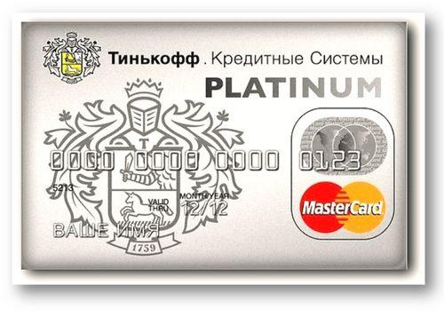 Тинькофф банк кредитная карта онлайн заявка