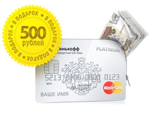 Тинькофф банк кредитная карта Платинум
