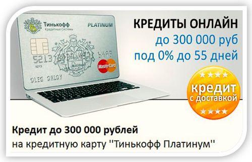 Тинькофф банк взять кредитную карту по паспорту