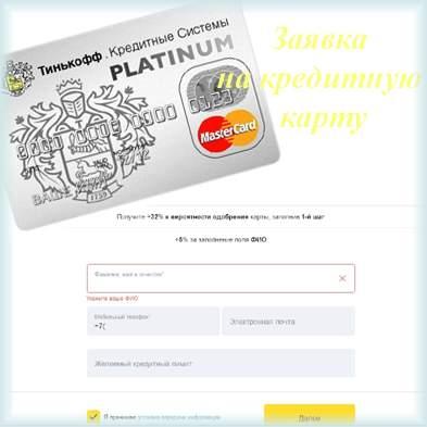 Тинькофф банк интернет заявка