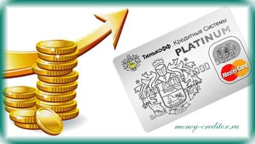 тинькофф банк заявка на кредитную карту выбранного тарифного плана