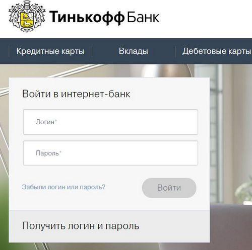 Тинькофф банк заявка онлайн на кредит карту