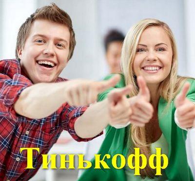 Тинькофф банк заявка онлайн на кредитную карту по России
