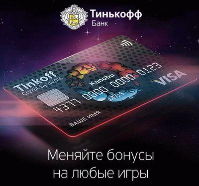 Тинькофф Канобу кредитная карта для геймеров