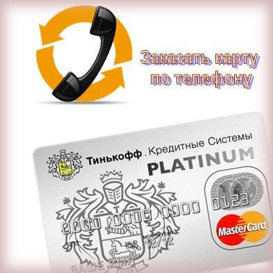 Тинькофф кредитная карта оформить по телефону или на сайте