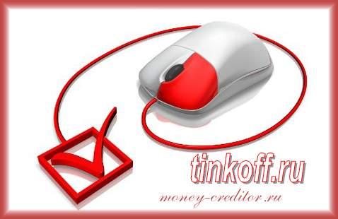 тинькофф кредитная карта оформить по телефону или на веб сайте