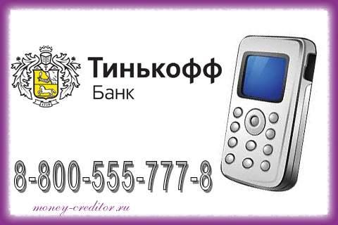 тинькофф кредитная карта оформить по телефону набрав банк