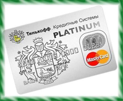 Тинькофф кредитная карта оформить и получить