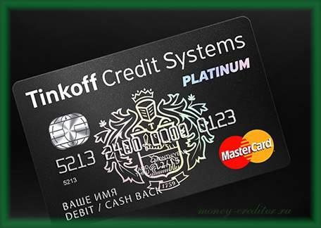 тинькофф оформить кредитную карту и забрать
