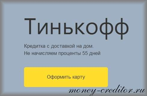 тинькофф оформить кредитную карту на сайте
