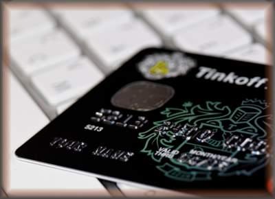 Можно ли в банке Тинькофф оформить кредитную карту в режиме онлайн?