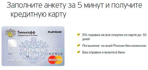 Тинькофф оставить заявку на кредитную карту банка с доставкой