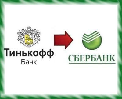 Банк Тинькофф перевод с карты на карту Сбербанка, других банков
