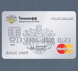 Тинькофф Платинум кредитная карта оформить по паспорту РФ