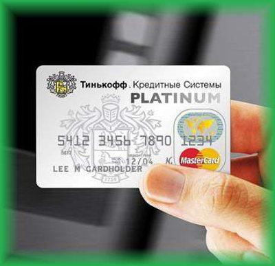 Банк Тинькофф: пополнение без комиссии дебетовых и кредитных карт
