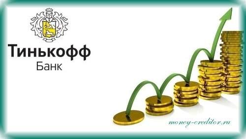 тинькофф увеличение кредитного лимита по карте как запросить