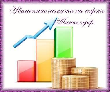 Банк Тинькофф увеличение кредитного лимита по карте