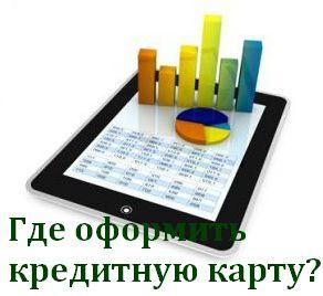 В каком банке лучше оформить кредитную карту по паспорту РФ?