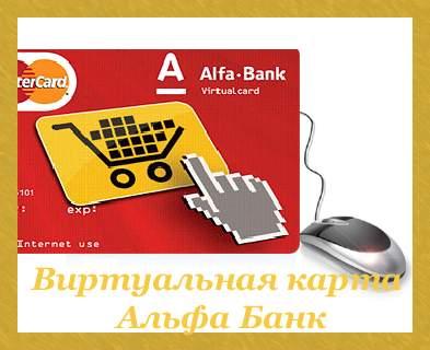 Виртуальная карта Альфа Банк для совершения платежей в режиме online