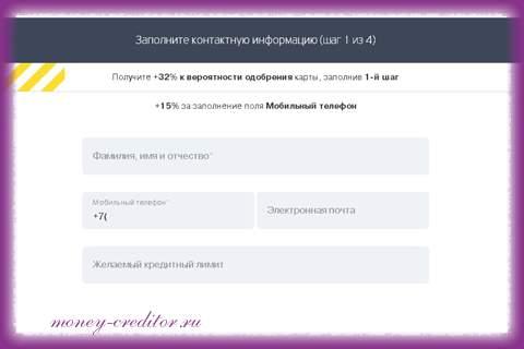 www tinkoff ru activate как активировать карту через интернет