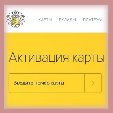 Дистанционный сервис www tinkoff ru activate как активировать карту?