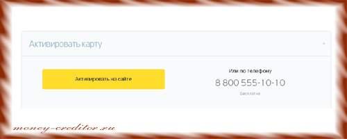 www tinkoff ru activate как активировать карту в онлайне или по телефону