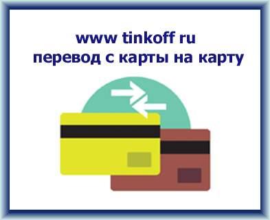 Возможности сервиса www tinkoff ru bank перевод с карты на карту