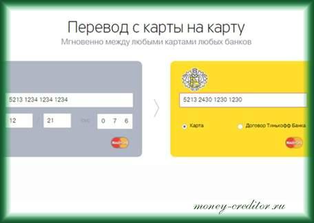 www tinkoff ru bank перевод с карты на карту процесс