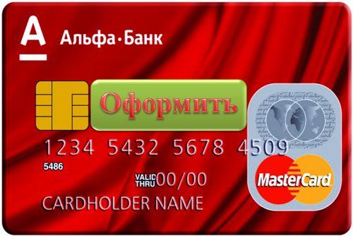 условия кредитная карта Альфа Банка льготный период 100 дней без процентов