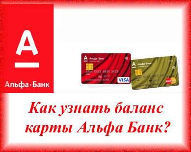 Каким способом можно узнать баланс карты Альфа Банк?