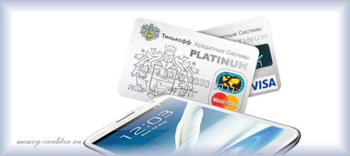 заявка на выпуск карты тинькофф в телефонном режиме