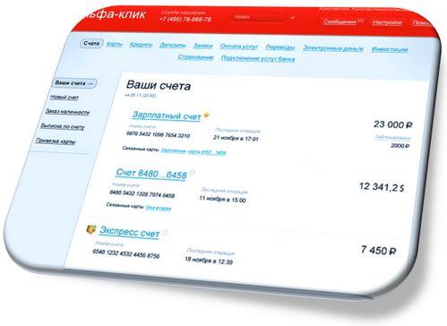 заказать карту кредитную Альфа Банк выбор типа