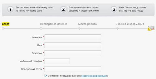 заказать карту Тинькофф через интернет по паспорту