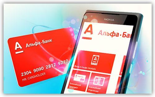 заказать кредитную карту альфа банка преимущества для клиента